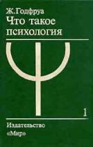 Годфруа Ж. Что такое психология. В 2-х томах