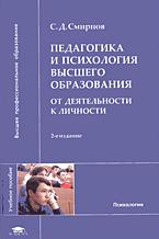 Смирнов С.Д. Педагогика и психология высшего образования: от деятельности к личности