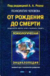 Реана А.А. Психология человека от рождения до смерти. Под редакцией