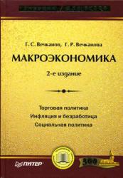 Вечканов Г.С., Вечканова Г.Р. Макроэкономика