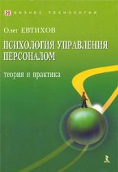 Евтихов О.В. Психология управления персоналом: теория и практика