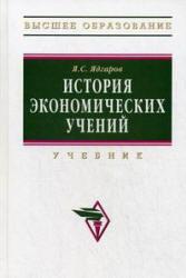 Ядгаров Я.С. История экономических учений