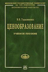 Герасименко В.В. Ценообразование