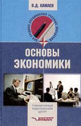 Камаев В.Д. Основы экономики