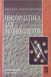 Агальцов В.П., Титов В.М. Информатика для экономистов
