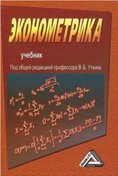 Уткина В.Б. Эконометрика. Под редакцией