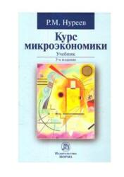 Нуреев Р.М. Курс микроэкономики
