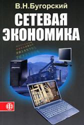 Бугорский В.Н. Сетевая экономика