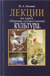 Лескова И.А. Лекции по курсу 'Мировая художественная культура'