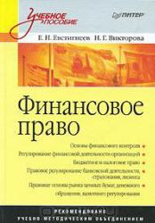 Евстигнеев Е.Н., Викторова Н.Г. Финансовое право