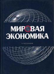 Щербанина Ю.А. Мировая экономика. Под редакцией