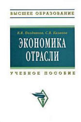 Поздняков В.Я., Казаков С.В. Экономика отрасли