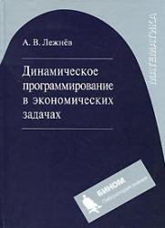 Лежнев А.В. Динамическое программирование в экономических задачах