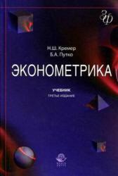 Кремер Н.Ш., Путко Б.А. Эконометрика