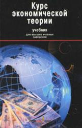 Плотницкий М.И., Лобкович Э.И., Муталимов М.Г. и др. Курс экономической теории