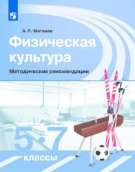 Матвеев А.П. Уроки физической культуры. 5-7 классы. Методические рекомендации