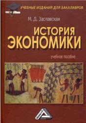 Заславская М.Д. История экономики