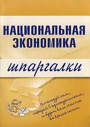 Кошелев А.Н. Национальная экономика. Шпаргалки