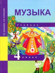 Челышева Т.В., Кузнецова В.В. Музыка. 4 класс. Учебник