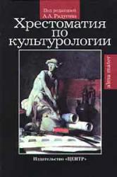 Рудигина А.А. Хрестоматия по культурологии. Под редакцией