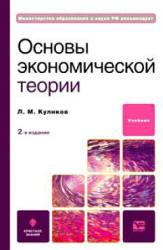 Куликов Л.М. Основы экономической теории