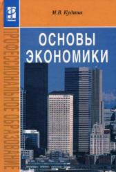 Кудина М.В. Основы экономики