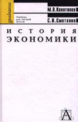 Конотопов М.В., Сметанин С.И. История экономики