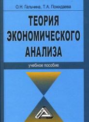 Гальчина О.Н., Пожидаева Т.А. Теория экономического анализа