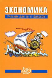 Грязновой А.Г., Думной Н.Н. Экономика. Учебник для 10-11 классов. Под редакцией