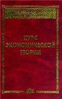 Сидоровича А.В. Курс экономической теории. Под редакцией