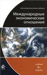 Рыбалкина В.Е. Международные экономические отношения. Под редакцией