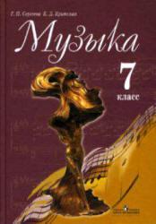 Сергеева Г.П., Критская Е.Д. Музыка. 7 класс. Учебник