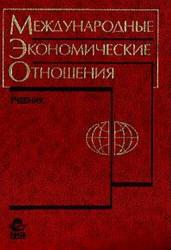 Жукова Е.Ф. Международные экономические отношения. Под редакцией