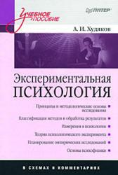 Худяков А.И. Экспериментальная психология в схемах и комментариях