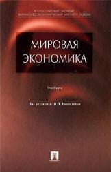 Падалкина Л.С. и др. Под ред. Николаевой И.П. Мировая экономика