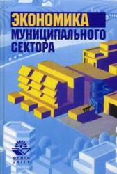 Пикулькина А.В. Экономика муниципального сектора. Под редакцией