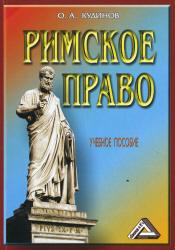 Кудинов О.А. Римское право