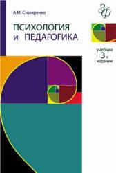 Столяренко A.M. Психология и педагогика