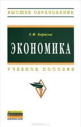 Борисов Е.Ф. Экономика