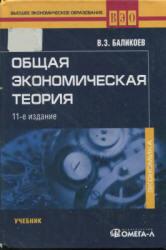 Баликоев В.З. Общая экономическая теория