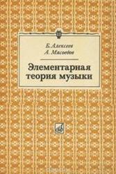 Алексеев Б., Мясоедов А. Элементарная теория музыки