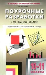 Автономову и Липсицу. Экономика. 10-11 классы. Поурочные планы к