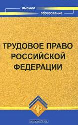 Смоленский М.Б. Трудовое право Российской Федерации