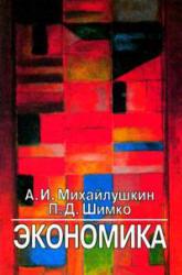 Михайлушкин А.И., Шимко П.Д. Экономика