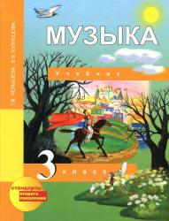 Челышева Т.В., Кузнецова В.В. Музыка. 3 класс. Учебник