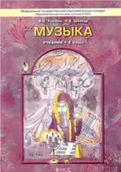 Усачева В.О., Школяр Л.В. Музыка. 2 класс. Учебник