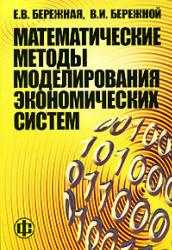 Бережная Е.В., Бережной В.И. Математические методы моделирования экономических систем