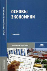 Кожевников Н.Н. и др. Основы экономики