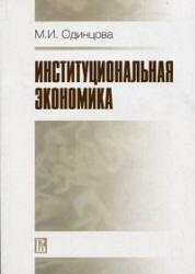 Одинцова М.И. Институциональная экономика