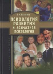 Палагина Н.Н. Психология развития и возрастная психология